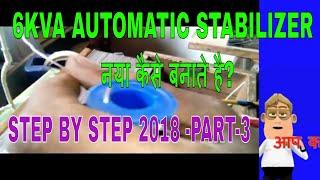 6KVA AUTOMATIC STABILIZER नया कैसे बनाते है?तो आइये सीखते है STEP BY STEP 2018 -PART-3|YT143
