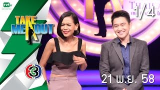 Take Me Out Thailand S9 ep.09 เก่ง-ซีเกมส์ 1/4 (21 พ.ย. 58)