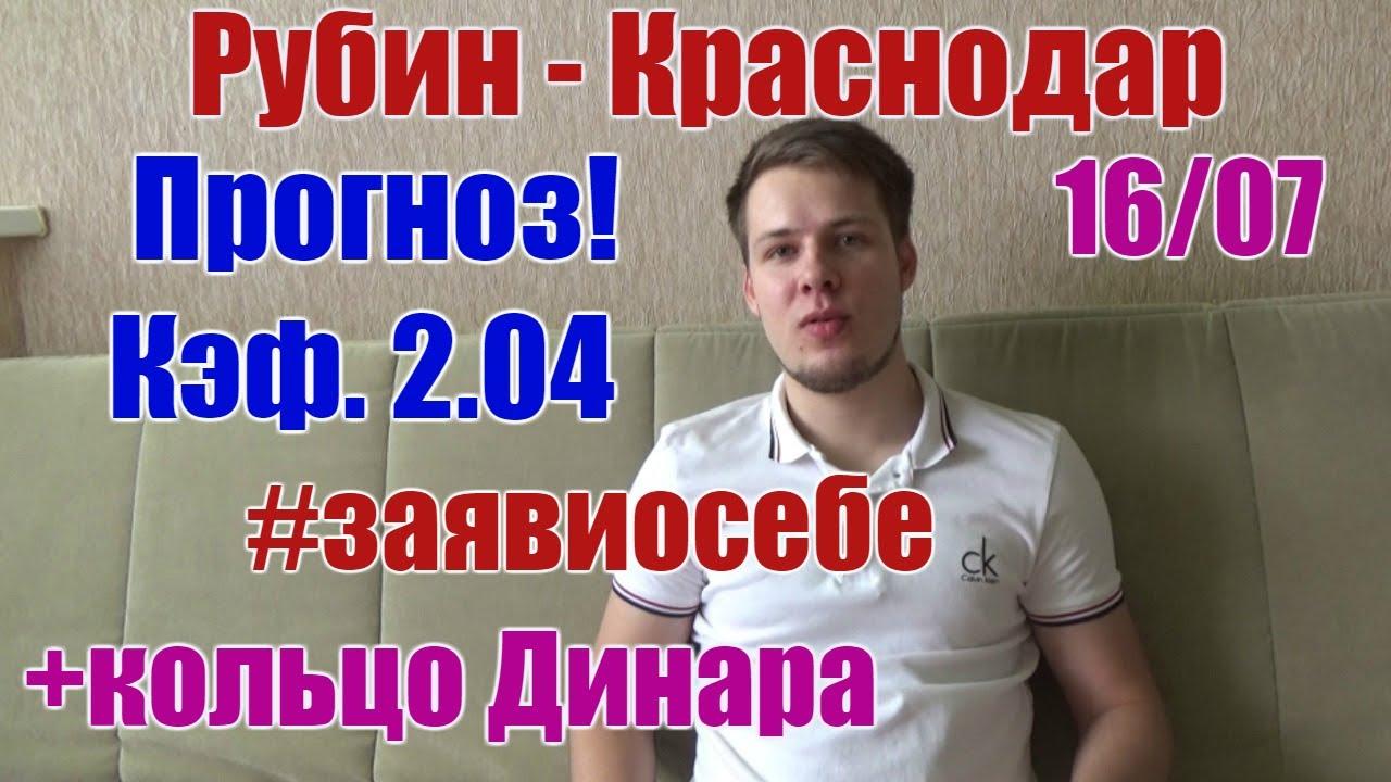 Рубин – Краснодар. Прогноз матча РФПЛ
