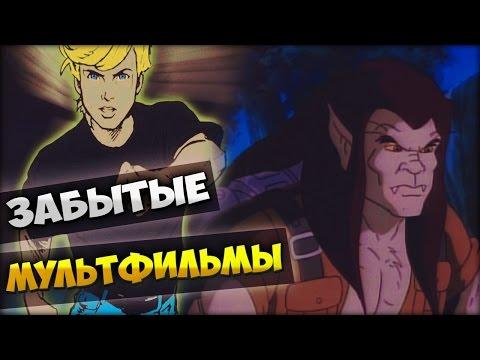 Популярные зарубежные мультфильмы 90-х годов. ТОП-10
