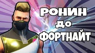 ИСТОРИЯ РОНИНА  ФОРТНАЙТ / РОНИН ФОРТНАЙТ / РОНИН ДО ФОРТНАЙТ