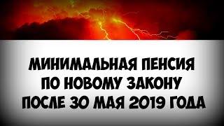 Минимальная пенсия по новому закону после 30 мая 2019 года