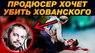 Хованского хотят УБИТЬ [ПОМОГИТЕ!!!]
