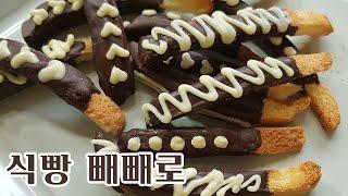 식빵 빼빼로 | Chocolate Bread Stick…