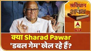 Maharashtra में क्या Sharad Pawar 'डबल गेम' खेल रहे हैं ? देखिए बड़ी बहस | ABP News Hindi