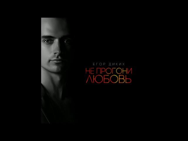 Не прогони любовь (Премьера 6 декабря 2016)