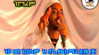 Interview With Dai Kal Amin Tsagaye (Journey To Islam) Part 1 Amharic (Must Listen)