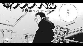 【闇金ウシジマくん】479話ネタバレ!
