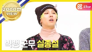 (Weekly Idol EP.284) BIGBANG Random play dance FULL ver.