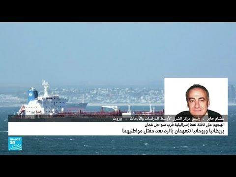 ما مصير مفاوضات فيينا بعد الهجوم الذي تعرضت له ناقلة نفط في خليج عمان؟  - نشر قبل 4 ساعة