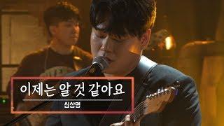KBS 콘서트 문화창고 59회 심상명(Shim Sang…