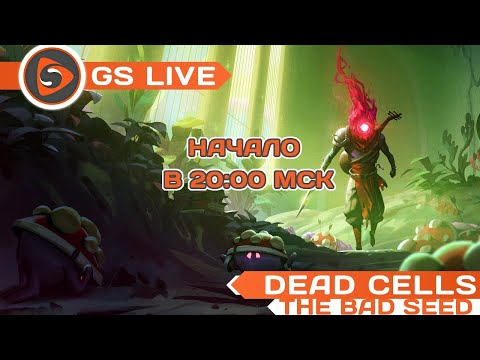 Dead Cells: The Bad Seed DLC. Стрим GS LIVE