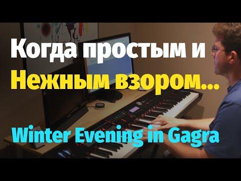 Когда Простым и Нежным Взором - Пианино, Ноты / Winter Evening In Gagra - Piano Cover