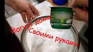 Йогурт своими руками в хлебопечке и без.