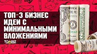 видео бизнес идеи с минимальными вложениями