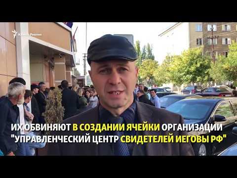 Суд над  Свидетелями Иеговы в Дагестане