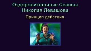 Оздоровительные сеансы Николая Левашова. Принцип действия.