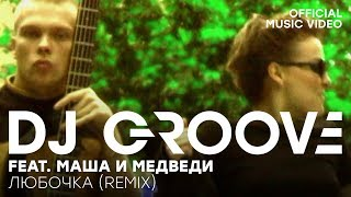 DJ Groove feat. Маша и Медведи - Любочка Remix (Official Music Video)