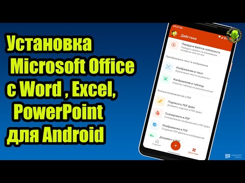 Установка Microsoft Office C Word  Excel  PowerPoint для Android