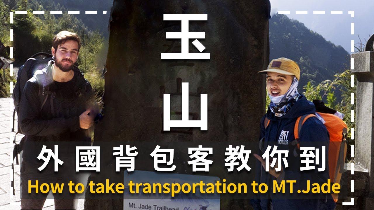 【玉山】台灣交通工具好方便,外國背包客沒車也能爬玉山-上集EP.1