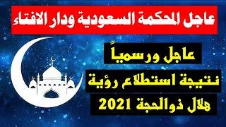 نتيجة رؤية هلال ذوالحجة 2021-1442 واول ايام ذو الحجة ووقفة عرفه وعيد الاضحي في السعودية والعالم !