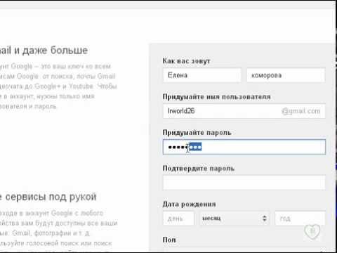 Как создать почтовый ящик (e-mail) БЕСПЛАТНО