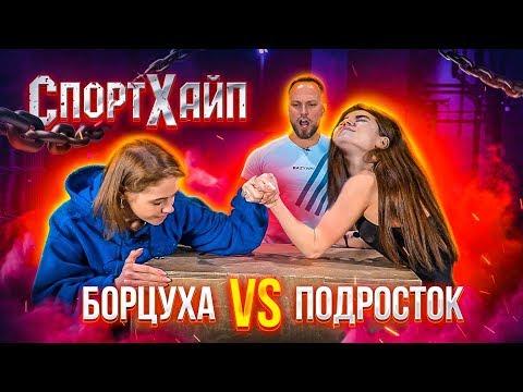 ПОДРОСТОК vs БОРЦУХА/ СПОРТХАЙП
