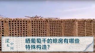 [跟着书本去旅行]晾房的特殊构造| 课本中国