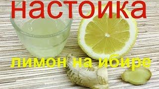 настойка  на самогоне лимонно имбирная