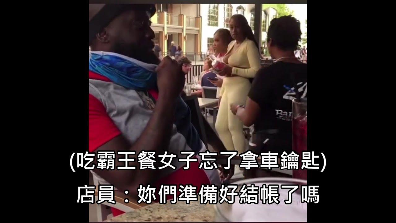 吃霸王餐女子把車鑰匙忘在餐廳,最後只好乖乖回餐廳付錢 (中文字幕)