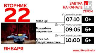Программа передач и конец эфира (НИК ТВ, 21.01.2019)