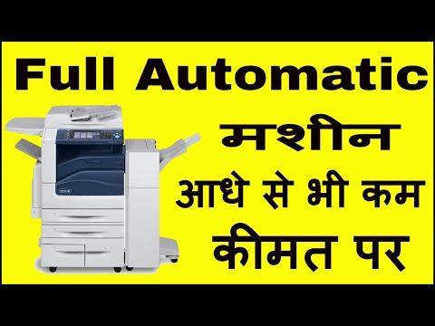 रोज कमाए हज़ारो रुपए छोटी सी लगत से, Photo Copy Machine Business, small business ideas 2018