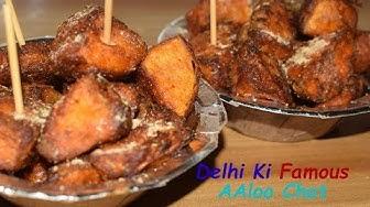 Chatpati AAloo Chat Recipe || Delhi Ki Famous AAloo Ki Chat || Masaledar Street Food