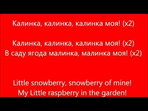 Kalinka & Katyusha (Калинка  & Катюша) - Karaoke & English Sub. by Franção  [Dance Rmx P. Zilbert]