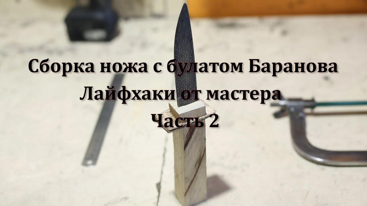 Сборка ножа с булатом Баранова. Лайфхаки от мастера. Часть 2