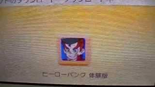 2014年3月20日(木)新発売予定の先行プレイ版 http://youtu.be/Mb1sb5AVG_Y 3DS新作ソフト『ヒーローバンク』先行無料体験版ダウンロード①.