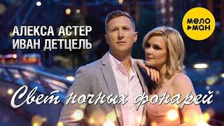Алекса Астер и Иван Детцель -  Свет ночных фонарей