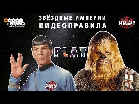 Звёздные империи — Правила настольной игры