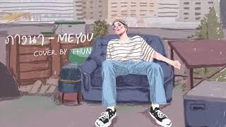 ภาวนา - MEYOU (Cover By Thun)
