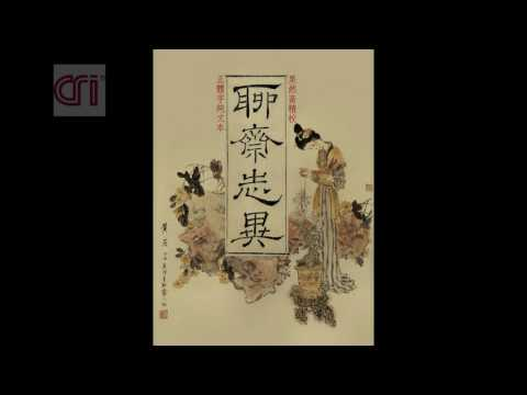 Truyện Kể Trung Quốc: Liêu Trai Chí Dị Trọn Bộ 009 - Bồ Tùng Linh
