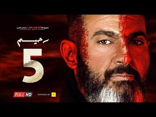 مسلسل رحيم الحلقة 5 الخامسة  - بطولة ياسر جلال ونور | Rahim series - Episode 05