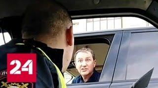 Смотреть видео Новосибирский депутат оскорбил мешавшего ему проехать инспектора - Россия 24 онлайн