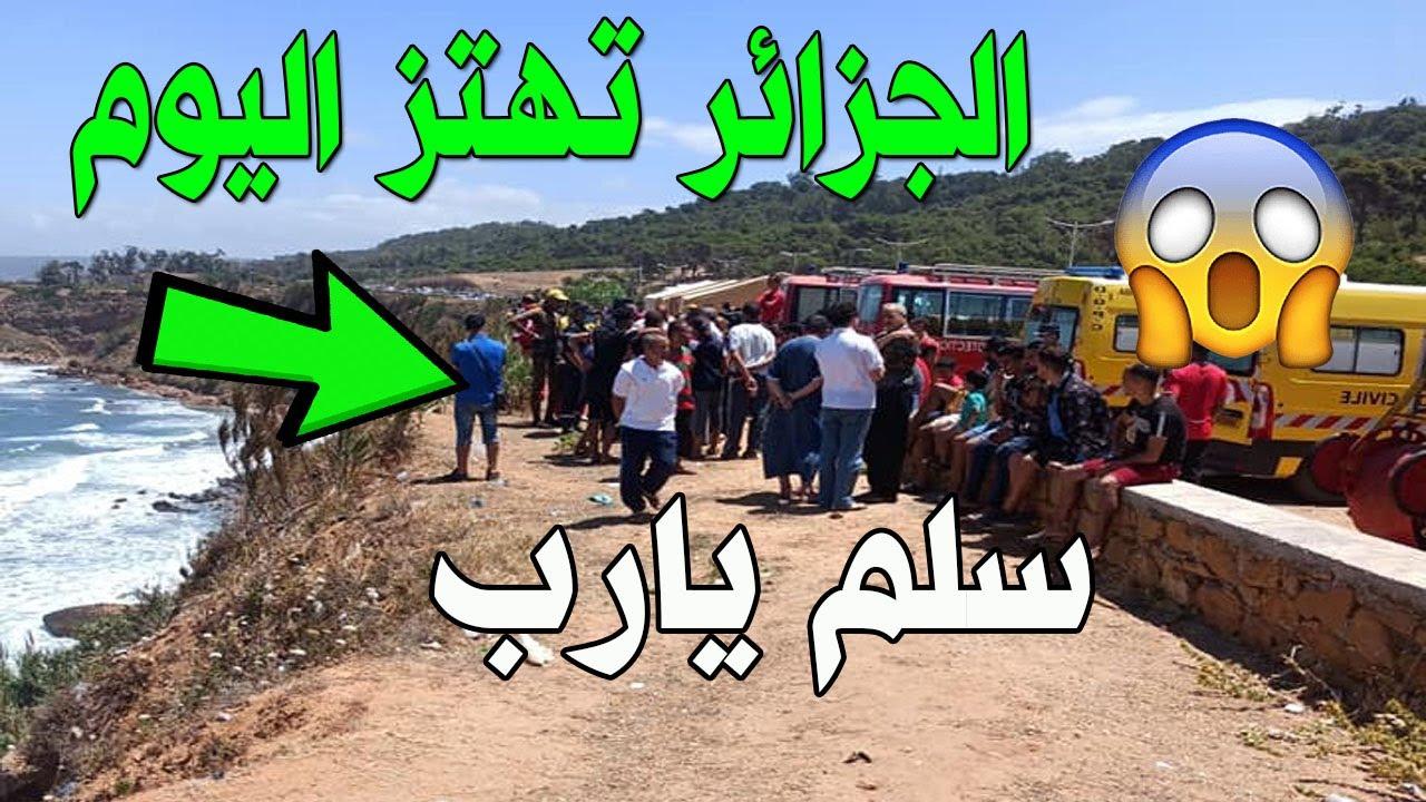 عاجل : لن تصدق ماحدث في الجزائر اليوم وسط صد مـة الجزائرييـن !