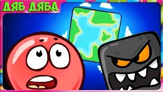 Игровой мультик - Красный Шар. Red Ball 4. Прохождение игры #1. Зелёные холмы. Летсплей. Мульт