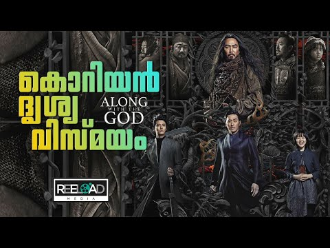 Along With The Gods   Franchise Explanation   Reeload Media