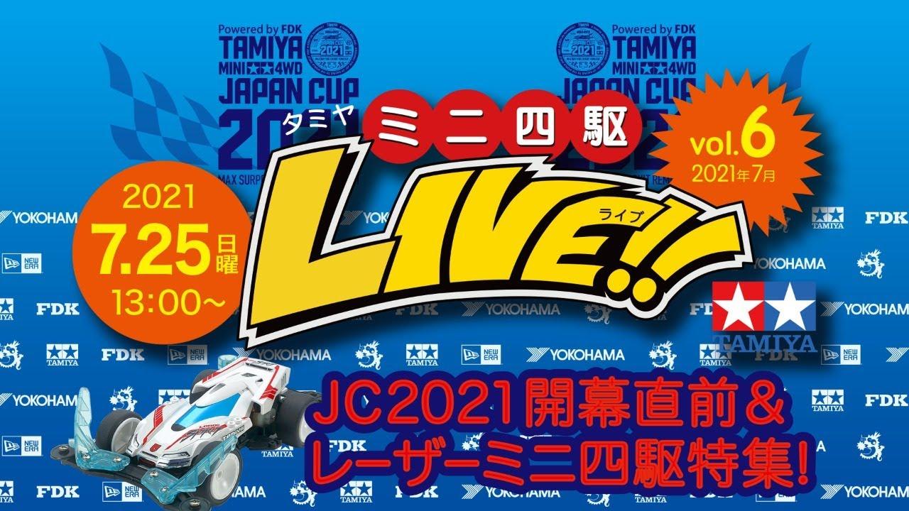 『タミヤミニ四駆LIVE Vol.6』(2021年07月) ライブ番組配信