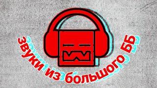 МОДЫ ДЛЯ WORLD OF TANKS BLITZ (ОЗВУЧКА ИЗ ББ)