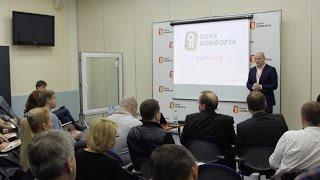 Конференция партнеров Окна Комфорта 2016