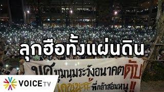 Overview - นักศึกษารวมตัวทุกสถาบัน ลุกฮือนับพัน ทวงคืนประชาธิปไตย ไล่เผด็จการจงพินาศ