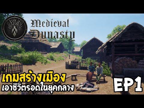 Medieval Dynasty ไทย EP1 เกมสร้างเมือง เอาชีวิตรอดในยุคกลาง